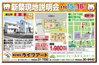 11.14原田販売会