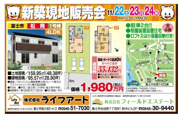 11.21松岡広告