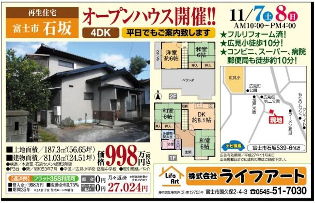 11.7 石坂オープンハウス