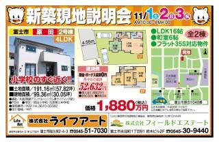 10.30原田広告
