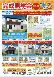 松岡広告B5 4棟